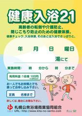 kenko21pos-thumb-240x240-663.jpg