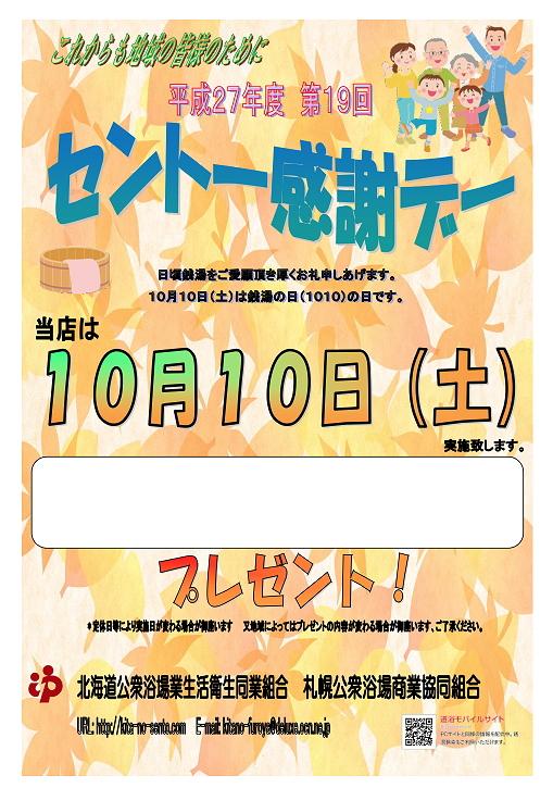 ☆10月10日(土)は銭湯の日!第1...