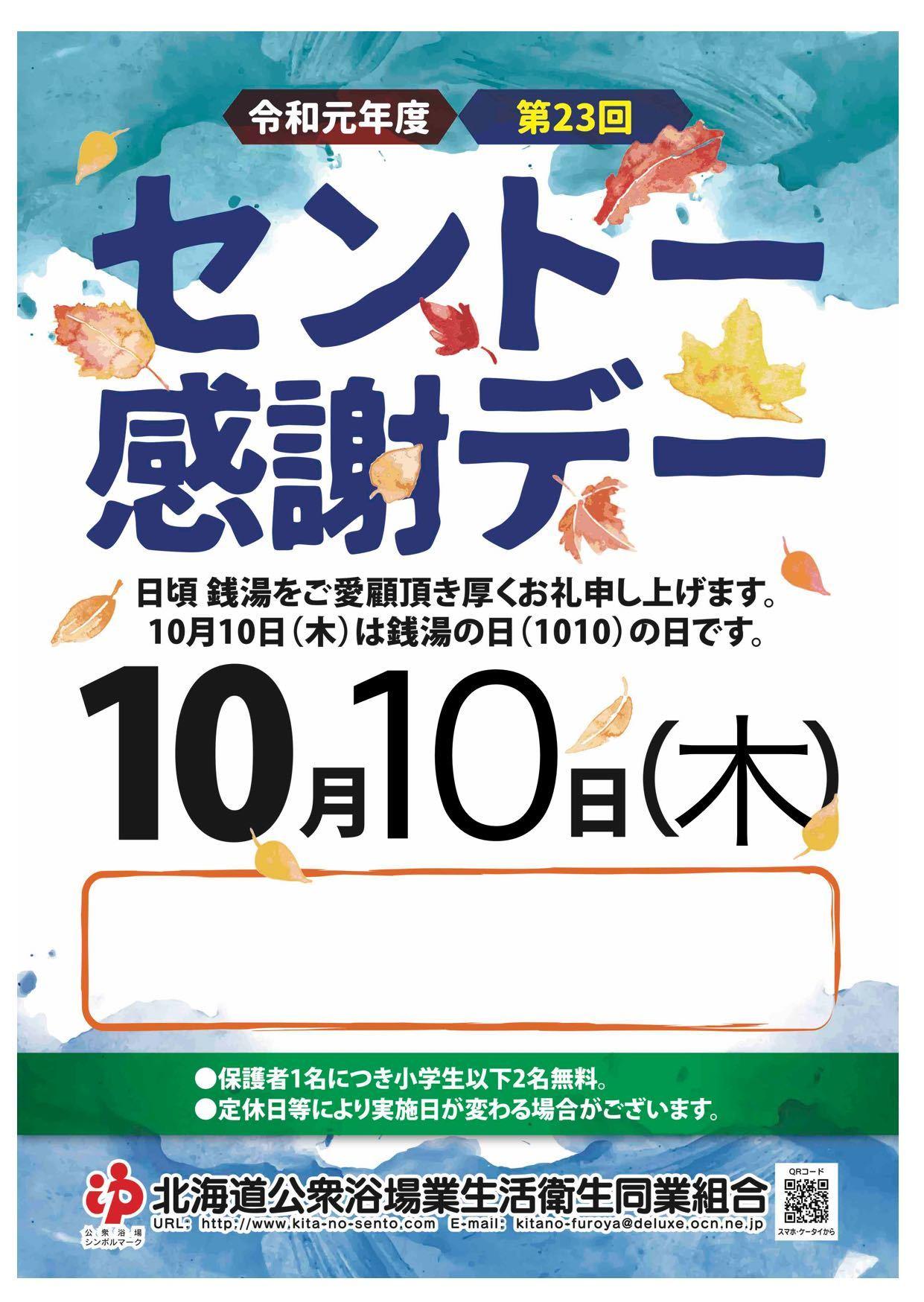 ☆10月10日(木)は銭湯の日!第23回銭湯感謝デー!☆