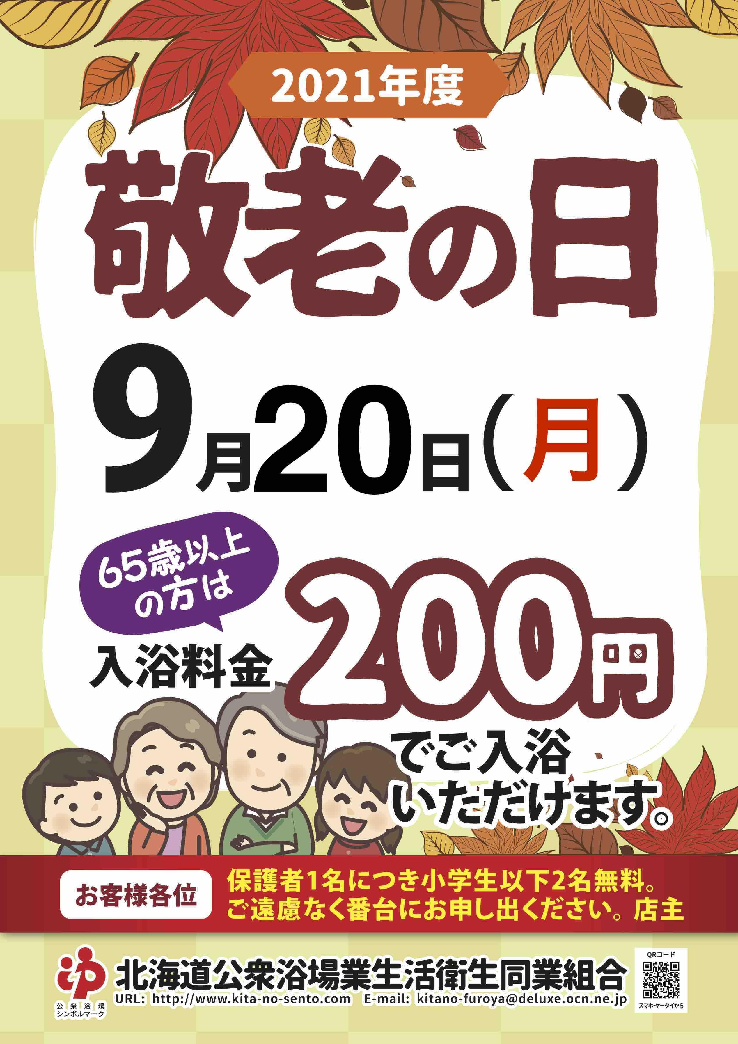 ☆9月20日、敬老の日は銭湯に行こう!☆