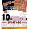 ☆10月10日(水)は銭湯の日!第22回銭湯感謝デー!☆