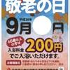 ☆敬老の日9月17日 高齢者(65歳以上の方)200円で入浴!☆