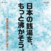日本の銭湯をもっと沸かそう!『銭湯ポスター総選挙2018』