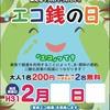 ◯『エコ銭の日』今年はさつよく✖️大幸薬品さんのコラボが実現!◯