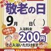 ☆9月21日、敬老の日は銭湯に行こう!☆