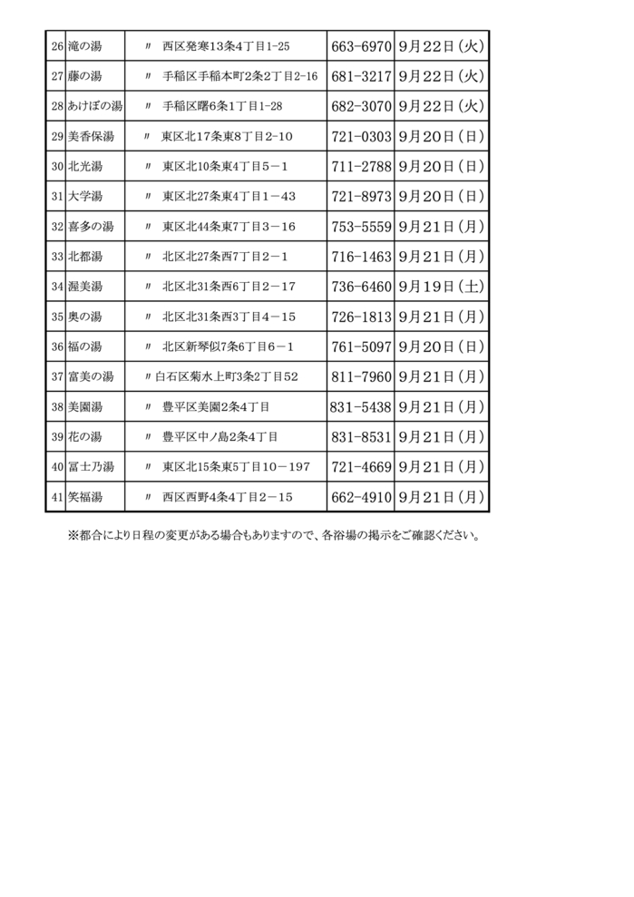 https://www.kita-no-sento.com/eventinfo/assets_c/2020/08/2020keirou02jpg-thumb-700x989-1479.jpg