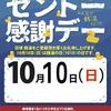 ☆10月10日(日)は銭湯の日!第25回銭湯感謝デー!☆