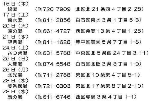 kenkou-h28nen9gatu02