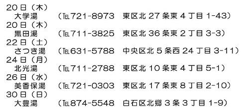 kenkou-h28nen10gatu02のサムネール画像