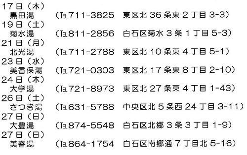 kenkou-h28nen11gatu02.jpg