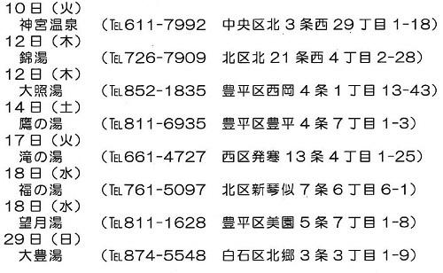 kenkouh29nen1gatu01