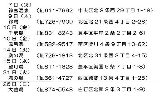 kenkou-h29nenn2gatu01