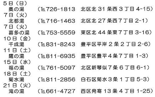 kenko-h29nen3gatu01