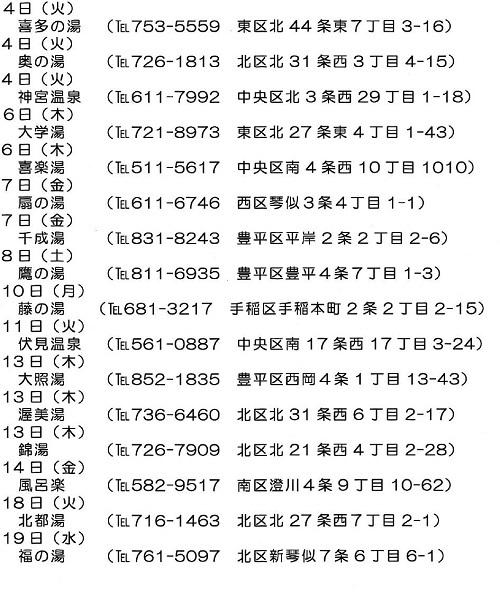 kenkou-29nen4gatu01