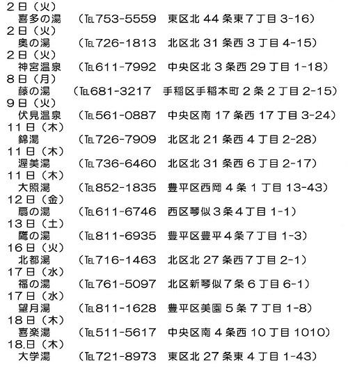 kenkou-h29nen5gatu01