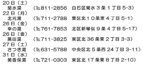 kenkou-h29nen5gatu02