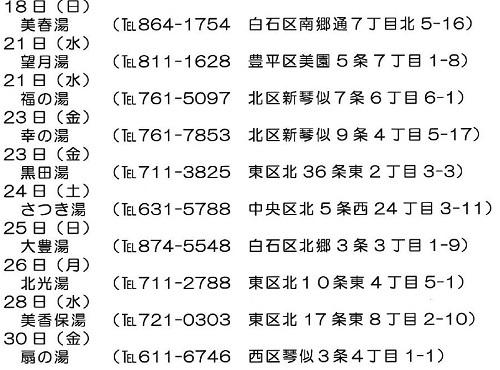 kenkou-h29nen6gatu02