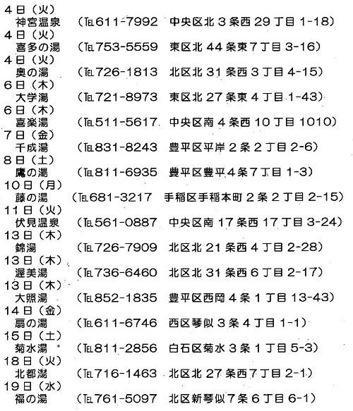 kenkou-h29nen7gatu01