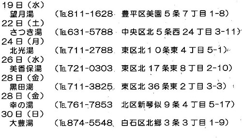 kenkou-h29nen7gatu02のサムネール画像
