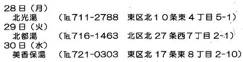 kenkou-h29nen8gatu02