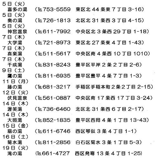 kenkou-h29nen9gatu01