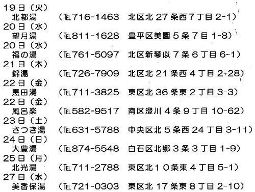 kenkou-h29nen9gatu02