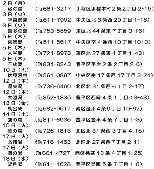 kenkou-h29nen10gatu01