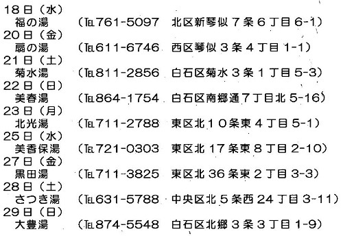 kenkou-h29nen10gatu02