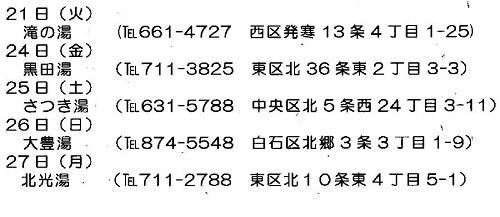 kenkou-h29nen11gatu02