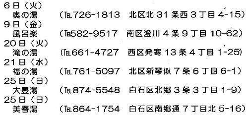 kenkou-h30nen2gatu01のサムネール画像