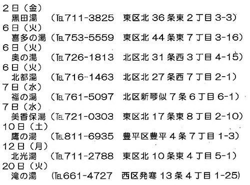 kenkou-h30nen3gatu01