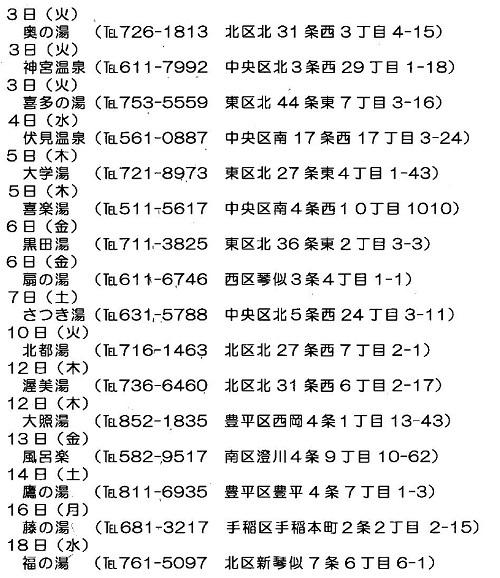 kenkou-h30nen4gatu01