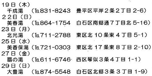 kenkou-h30nen4gatu02