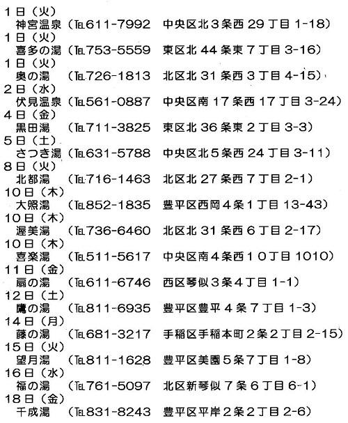 kenkou-h30nen5gatu01のサムネール画像