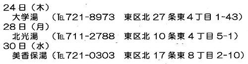 kenkou-h30nen5gatu02