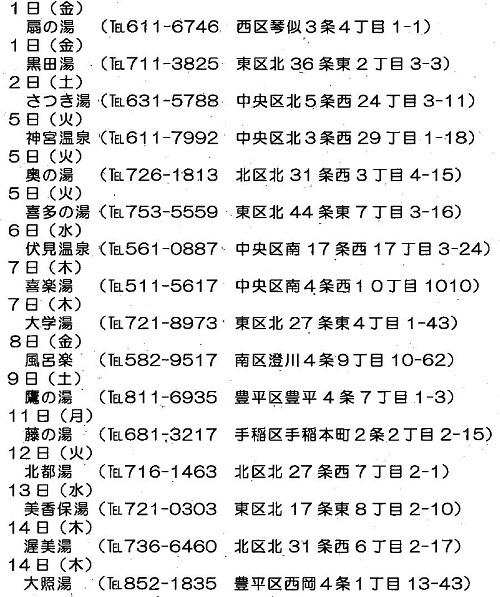 kenkou-h30nen6gatu01