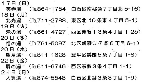 kenkou-h30nen6gatu02