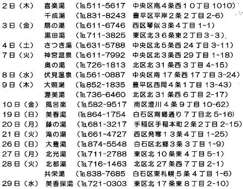 kenkou-h30nen8gatu01