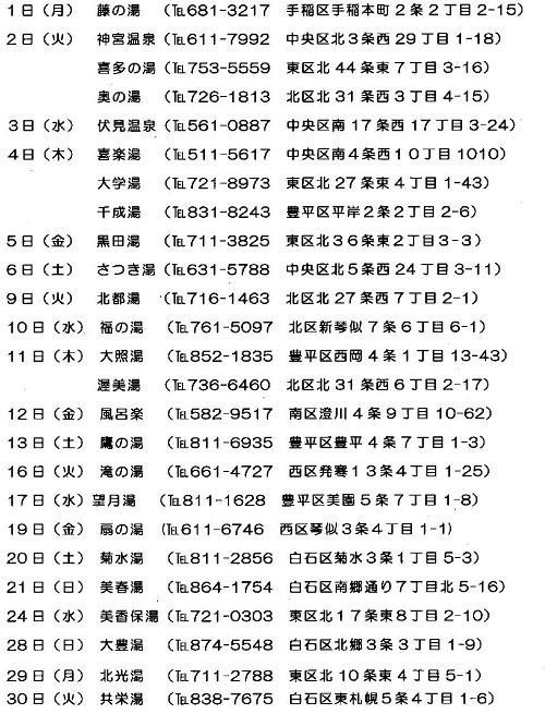 kenkou-h30nen10gatu01