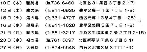 kenkou-h31nen1gatu01