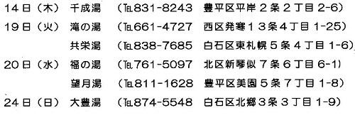 kenkou-h31nen2gatu01