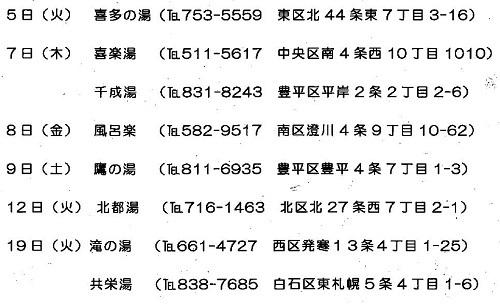 kenkou-h31nen3gatu