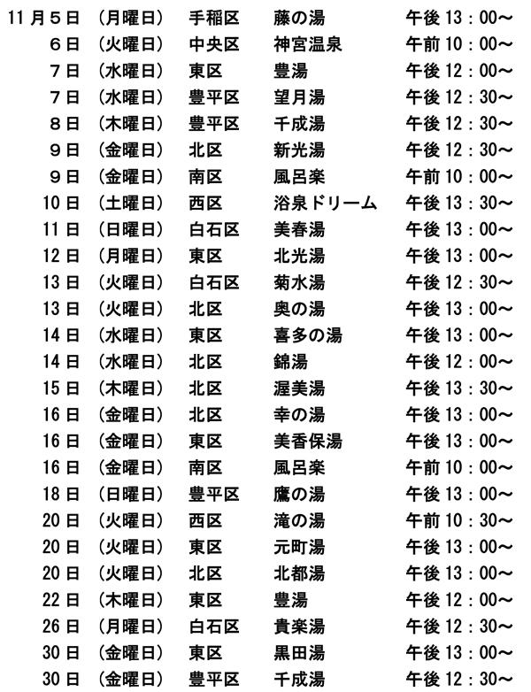 H24・11月・健康入浴21.jpg