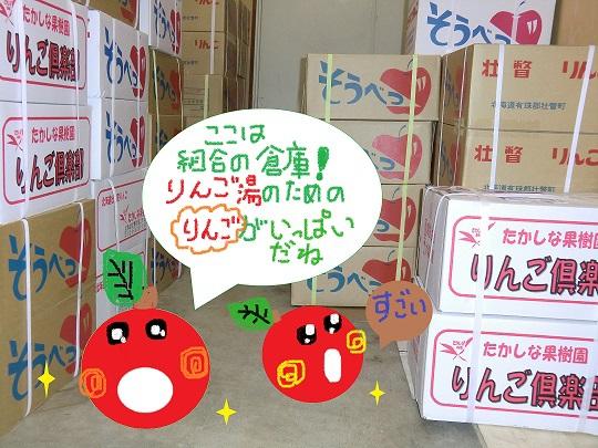 rinngo-souko3.jpg