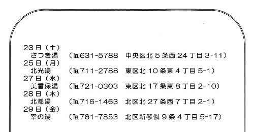 kenkou-H27nen05gatu02.jpg