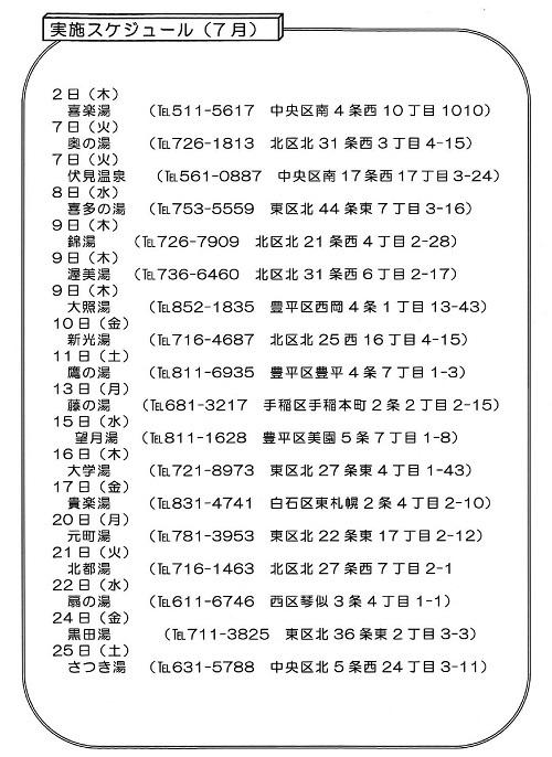 kenkou-h27nen07gatu01.jpgのサムネール画像