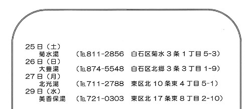 kenkou-h27nen07gatu02.jpgのサムネール画像