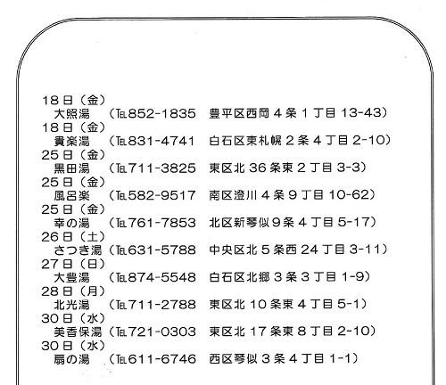 kenkou-h27nen09gatu02henkou