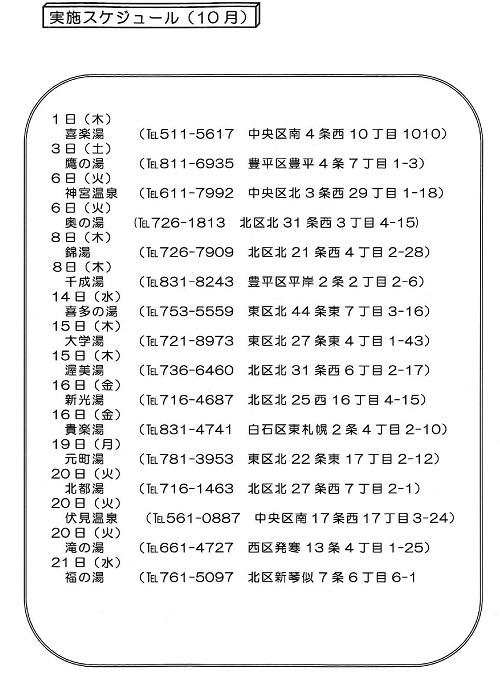 kenkou-h27nen10gatu01のサムネール画像