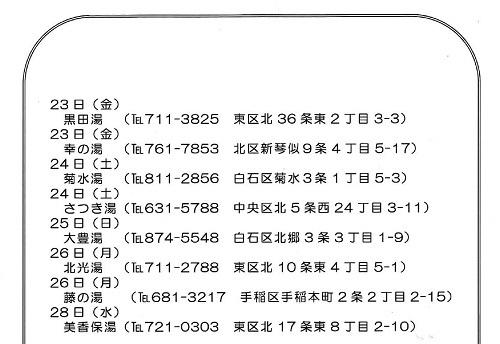 kenkou-27nen10gatu02のサムネール画像